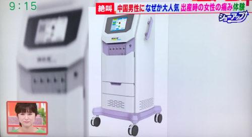 出産の痛みが体験できる機械