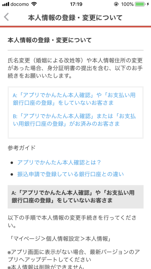 メルカリ登録情報の変更ページ