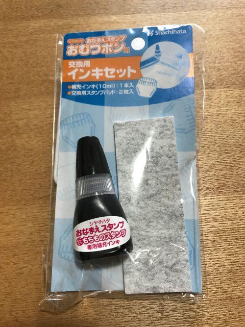 おむつぽん専用インク